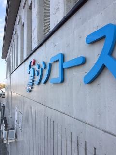 チャンネル文字設置工事 神奈川県 高座郡 寒川