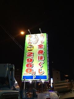 新設ポールサイン 神奈川県 横浜市 生麦
