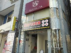 両替屋さん新店舗看板 東京都 西池袋