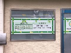新店舗接骨院さん看板 神奈川県 相模原市