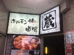 ホルモン屋さんの看板 東京都 西東京市