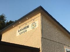 接骨院さんの壁面看板 東京都 八王子