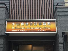 会計事務所の両面自立看板及び壁面看板の設置 神奈川県 相模原市