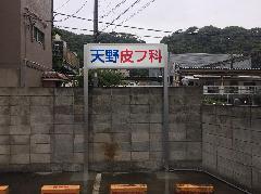 塩害対策のアルミ製看板 病院 神奈川県 逗子市
