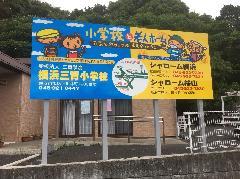 既存看板リメイク工事 神奈川県横浜市 旭区