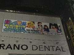 パソコン教室様 新規看板設置 東京都 世田谷区