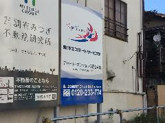 自立看板の貸看板 東京都 調布市
