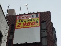 マッサージ店様の壁面貸看板出力シート貼施工 神奈川県横浜市 中区