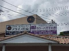 デイサービス様 既存看板の改修 東京都 八王子市