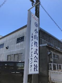 新規袖看板設置 埼玉県 入間市