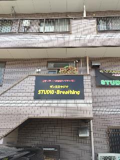 ダンススタジオ様のパネル看板製作・設置 埼玉県 所沢市
