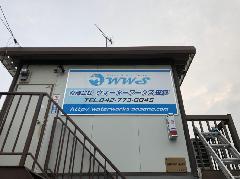 水道屋様 既存看板撤去と新規看板設置 神奈川県 相模原市