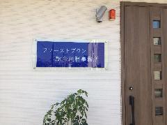 法律事務所様 アクリル板、インクジェットシート設置 埼玉県 坂戸市