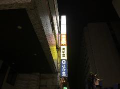 既存袖看板の蛍光灯をLED化 神奈川県 横浜市