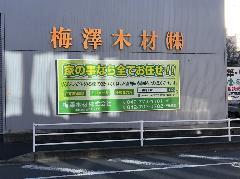 木材会社様の新規壁面看板工事 神奈川県 相模原市