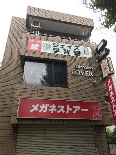 学習塾様の既存パネル看板撤去 東京都 日野市
