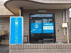 クリニック様の既存看板撤去及び新規看板製作・設置 東京都 町田市