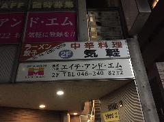新規看板の設置及びガラス面シート加工 神奈川県 大和市
