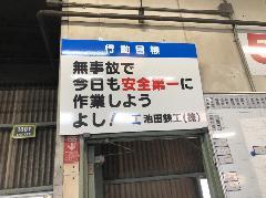 壁面パネル看板及びステンレス箱文字の看板設置 神奈川県相模原市