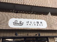 看板(正面発光ステンレス箱文字及び切り文字等)設置工事 神奈川県厚木市