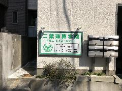 壁面パネル看板及び袖看板等製作及び設置 神奈川県横浜市