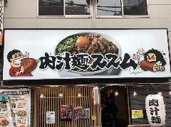 既存看板の照明交換 東京都新宿区