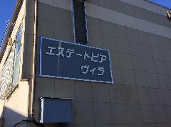 既存看板の撤去及び新規看板の設置 神奈川県相模原市