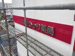 新規看板の設置工事 神奈川県三浦郡