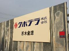 安全鋼板面のパネル看板を設置 神奈川県厚木市