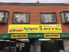 看板工事(自立看板等)及び既存撤去工事 東京都町田市