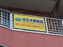 フェンス部パネル看板の製作、設置 神奈川県相模原市