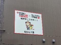 パネル看板の製作・設置 東京都中野区
