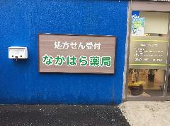 既存の壁面看板撤去及び新規壁面看板の製作・設置 神奈川県川崎市