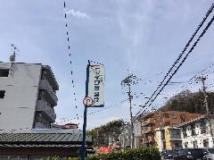袖看板の製作及び設置 東京都町田市
