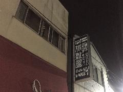 内照明式袖看板の製作及び設置 神奈川県鎌倉市