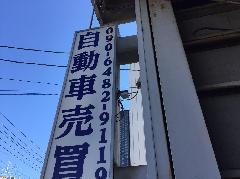 既存袖看板の表示面交換 神奈川県相模原市
