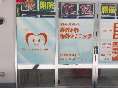 ガラス面フィルム製作・施工 東京都稲城市