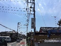 袖看板の製作・設置 神奈川県相模原市