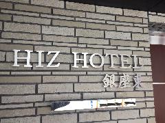立体文字(ステンレス切り文字)の製作及び設置 東京都中央区