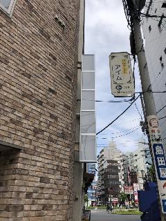 袖看板の製作及び設置 東京都豊島区