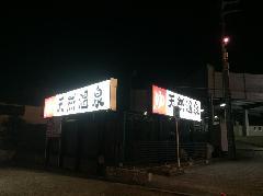 自立看板表示面変更 東京都町田市