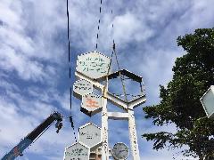 既存自立看板の撤去 神奈川県平塚市