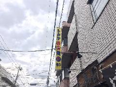 袖看板の表示面交換 東京都八王子市