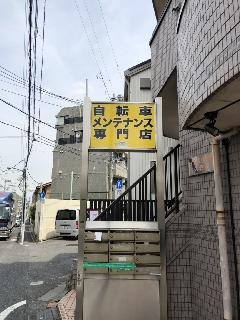 各種看板(自立看板、パネル看板、ガラス面シート)の施工 東京都杉並区