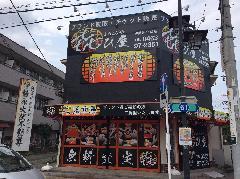 既存看板の表示面変更 神奈川県伊勢原市