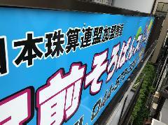 パネル看板の製作・設置 神奈川県川崎市
