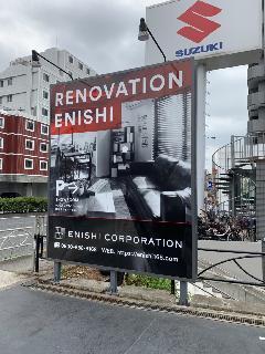 自立看板の表示面変更 東京都大田区