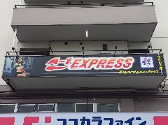 既存看板の表示面変更 東京都調布市