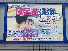 パネル看板の製作・設置 神奈川県横浜市