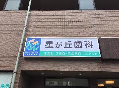 既存看板の表示面変更 神奈川県相模原市